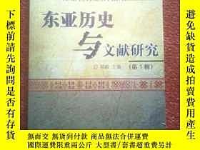 二手書博民逛書店罕見《東亞歷史與文獻研究》第1輯,2008年一版一印Y16410