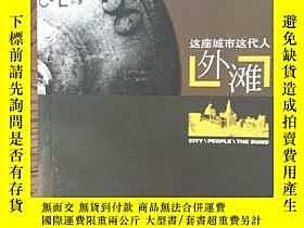 二手書博民逛書店罕見這座城市這代人·外灘Y154978 金瑩、甘鵬等 上視紀實頻