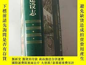 二手書博民逛書店罕見上海住宅建設志Y25367 《上海住宅建設志》編纂委員會編