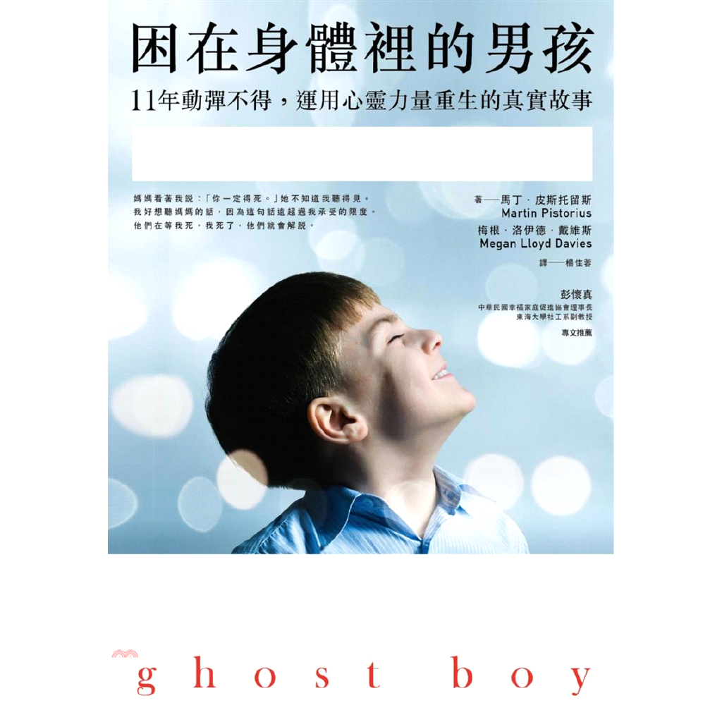 《商周文化》困在身體裡的男孩:11年動彈不得,運用心靈力量重生的真實故事[79折]