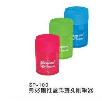 Pencom尚禹  熊好削筆機-多色 (SP-100)