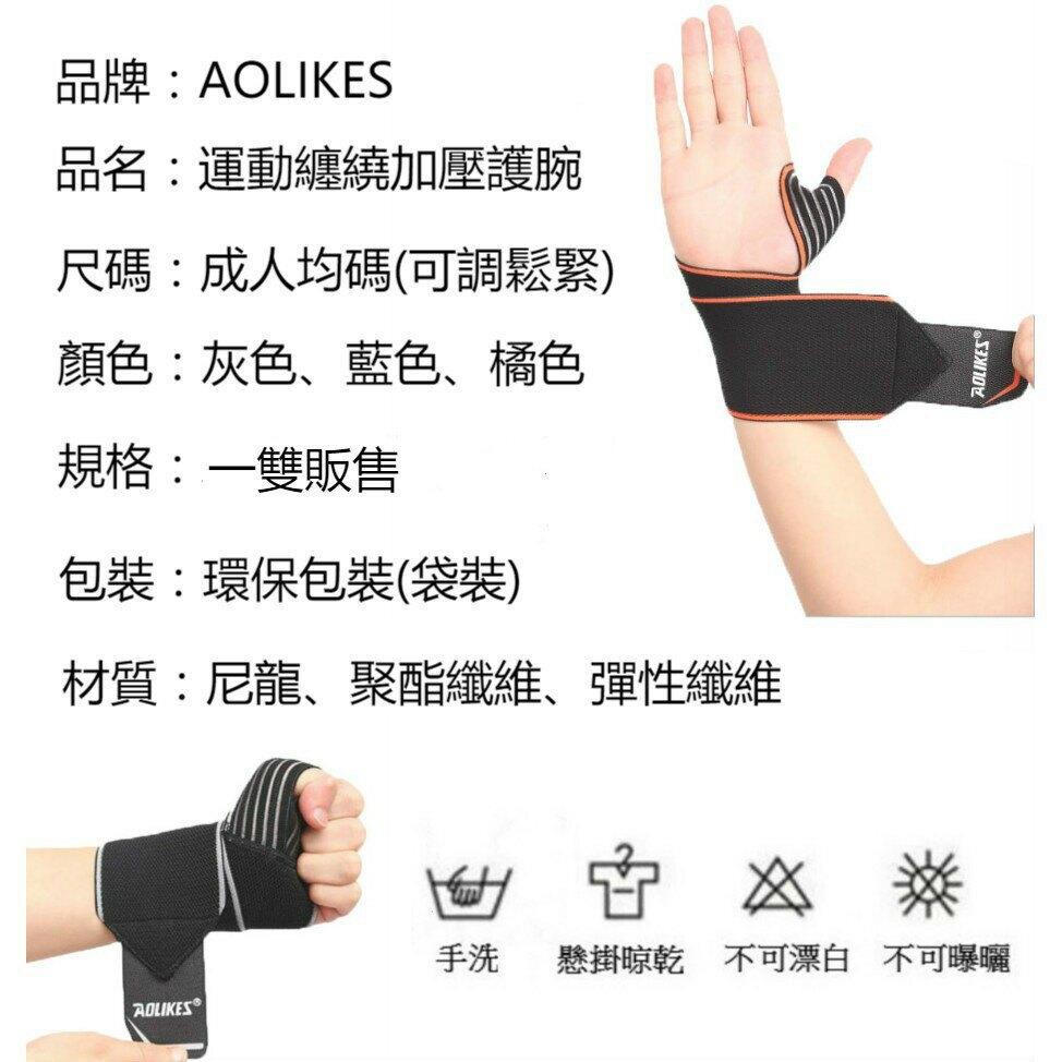 A5 繃帶型運動纏繞式加壓護腕 (一雙)