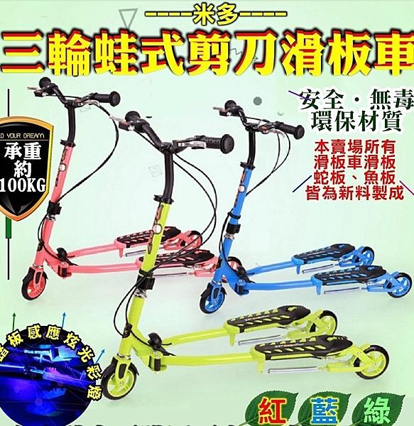 柚柚的店【03063-190 三輪蛙式剪刀滑板車】三輪雙踏板 剪刀車 高級蛙式車 滑板車