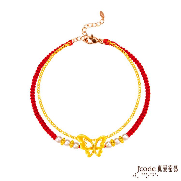 j'code真愛密碼金飾 真愛-蝴蝶黃金/珍珠紅繩編織手鍊