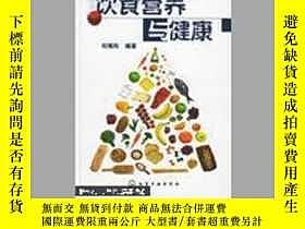 二手書博民逛書店罕見飲食營養與健康(無筆記書籍有磨損)Y24477 劉海玲編著
