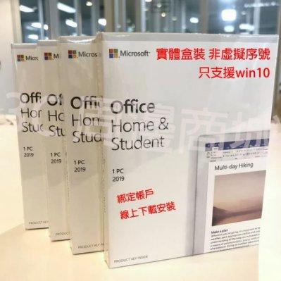 「現貨」Microsoft 微軟 Office 2019 家用版 全新實體盒裝 買斷版 (一台PC WIN10)