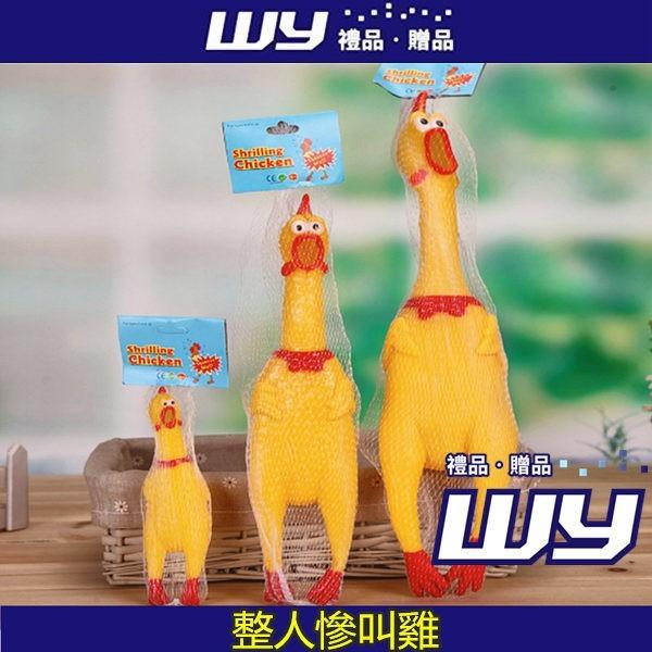 wy禮品贈品((整人慘叫雞)) 慘叫雞 廠家創意 整人整蠱 尖叫雞寵物玩具 發洩怪叫雞 - 小