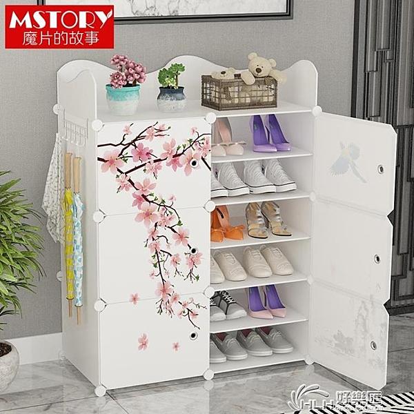 鞋架子簡易家用收納神器防塵多層室內好看經濟型放門口鞋柜大容量 好樂匯