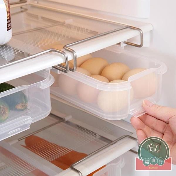 抽屜式冰箱收納盒塑料分隔保鮮盒掛架水果食物【福喜行】