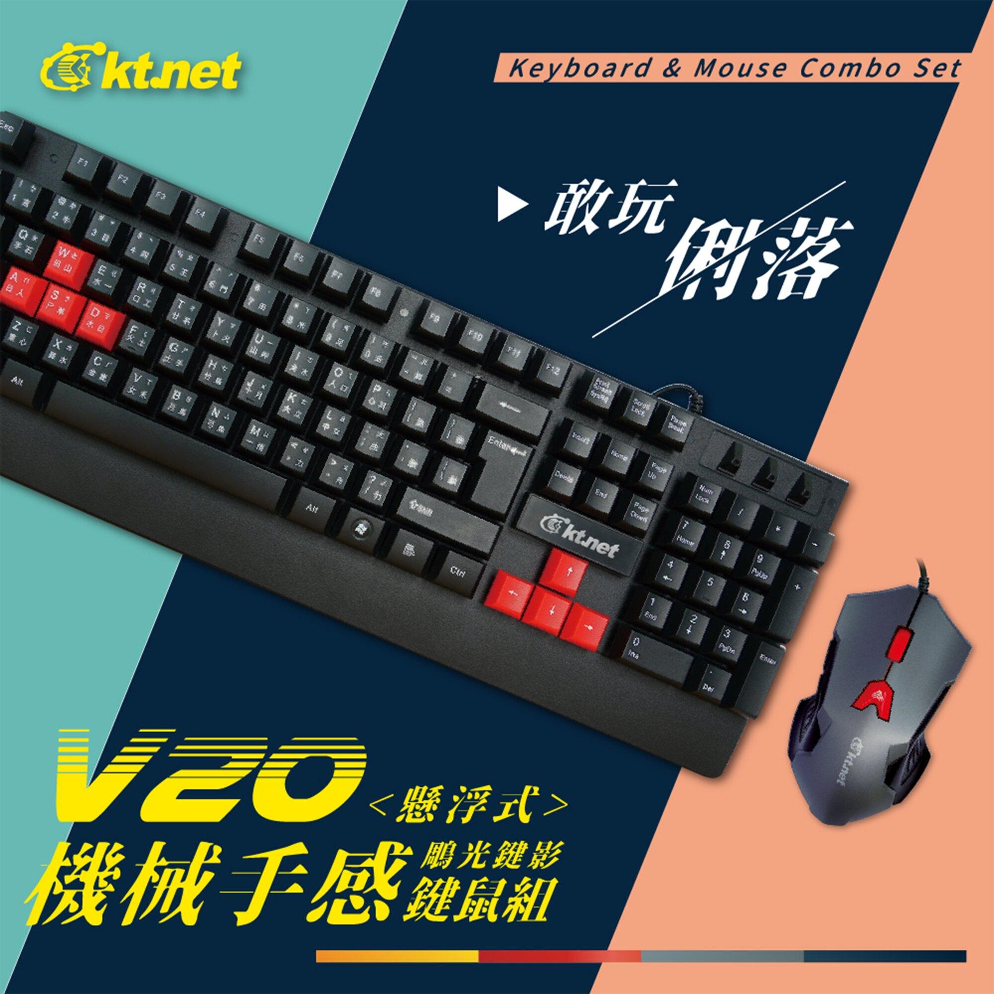 ※ 欣洋電子 ※ 機械手感鍵鼠組 (V20) USB/鍵盤/滑鼠/1年保固/懸浮式