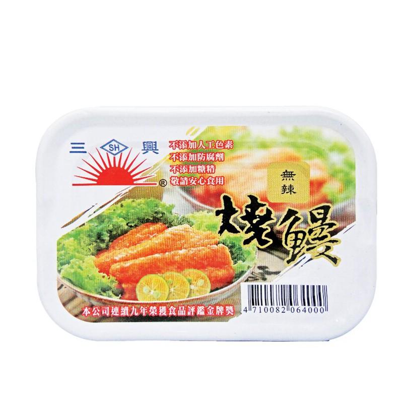 三興 無辣 燒鰻 105g【康鄰超市】