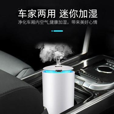 車載加濕器家用靜音空氣凈化器噴霧消除異味汽車迷你小型香薰車內