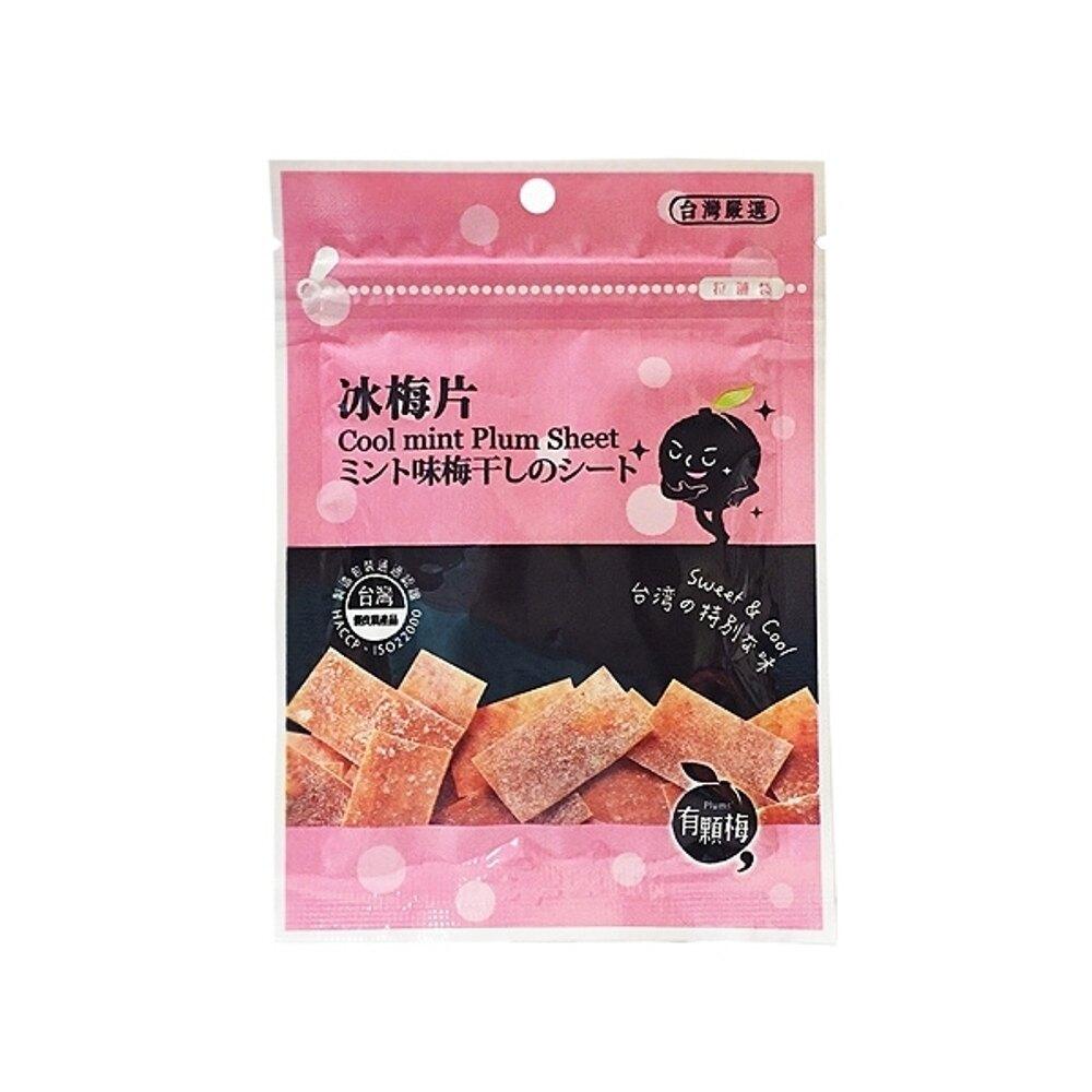 有顆梅 台灣冰梅片(15g)【小三美日】◢D105281