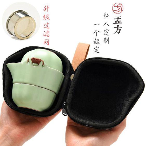 盂方汝窯快客一壺二杯便攜旅行陶瓷功夫茶具套裝2兩人家用茶杯壺