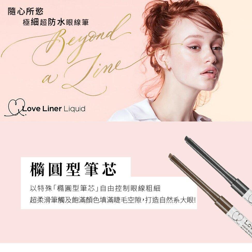 MSH LOVE LINER隨心所慾極細超防水眼線筆系列 0.1g(三色任選)