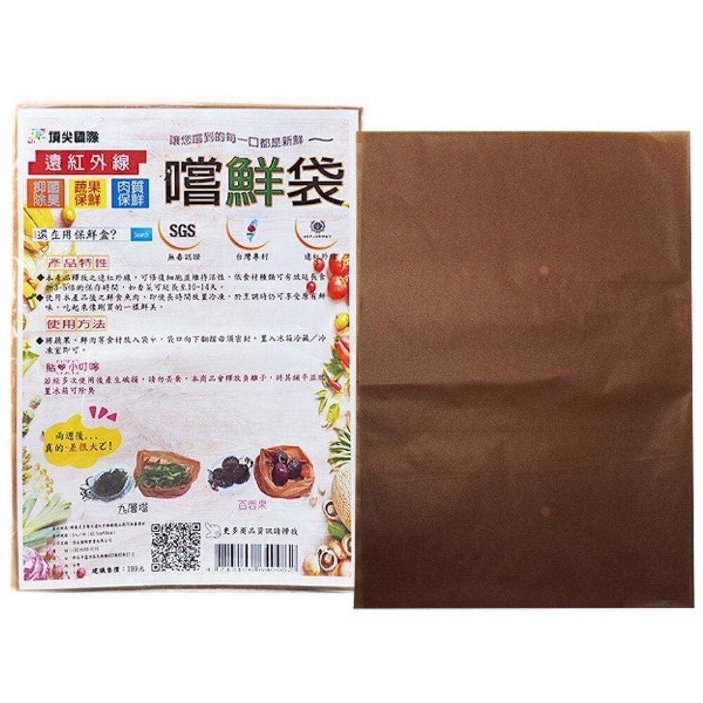 嚐鮮袋(5入/袋)【小三美日】◢D640082