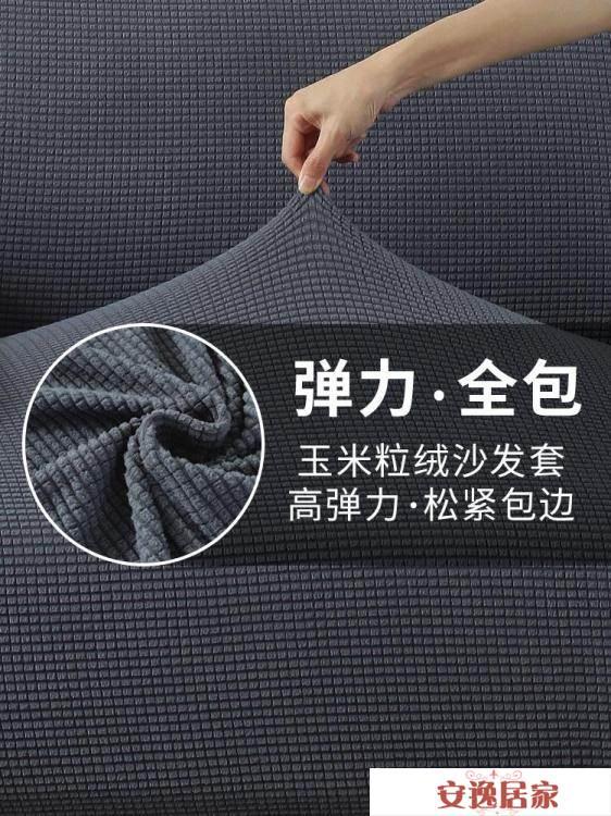 網紅懶人沙發套罩全包萬能套北歐簡約彈力沙發墊四季通用全蓋