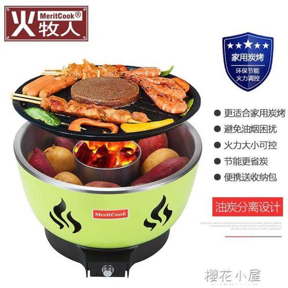 燒烤爐火牧人家用燒烤爐木炭戶外室內便攜燒烤架韓式烤肉爐子帶電吹風機QM