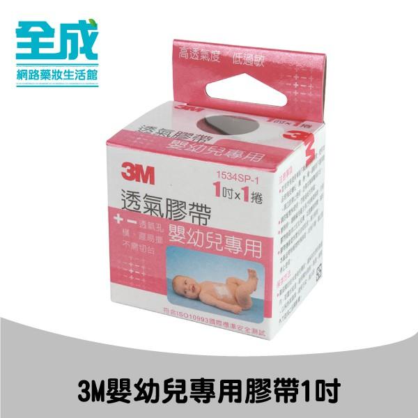 3M嬰幼兒專用膠帶1吋(1534SP-1)【全成藥妝】