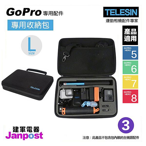 【建軍電器】TELESIN L尺寸收納包 相機包 配件 GoPro 適用 HERO8 7 6 5 全系列