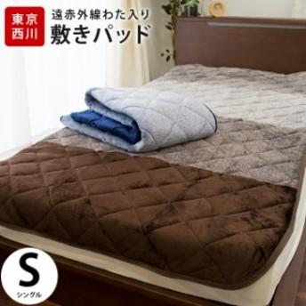 【送料無料】東京西川 あったか 毛布敷きパッド「Tororo トロロ」シングル 約100×205cm  遠赤外線わた入 ブラウン ネイビー