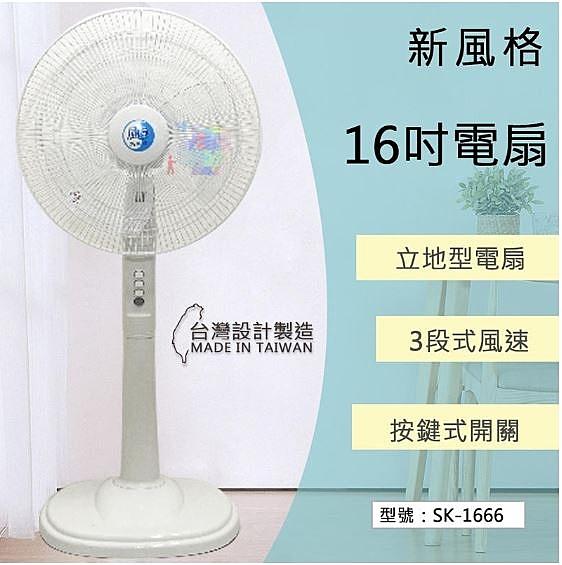 【新風格】新風格16吋電扇 三段風速 高度可調節 電扇 風扇 涼風扇 循環扇 台灣製 SK-1666