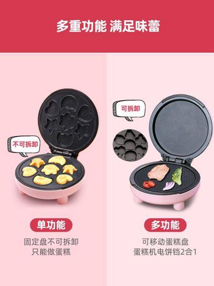 蛋糕機家用電餅鐺雙面加熱全自動小型蛋卷薄餅機烙餅煎餅鍋