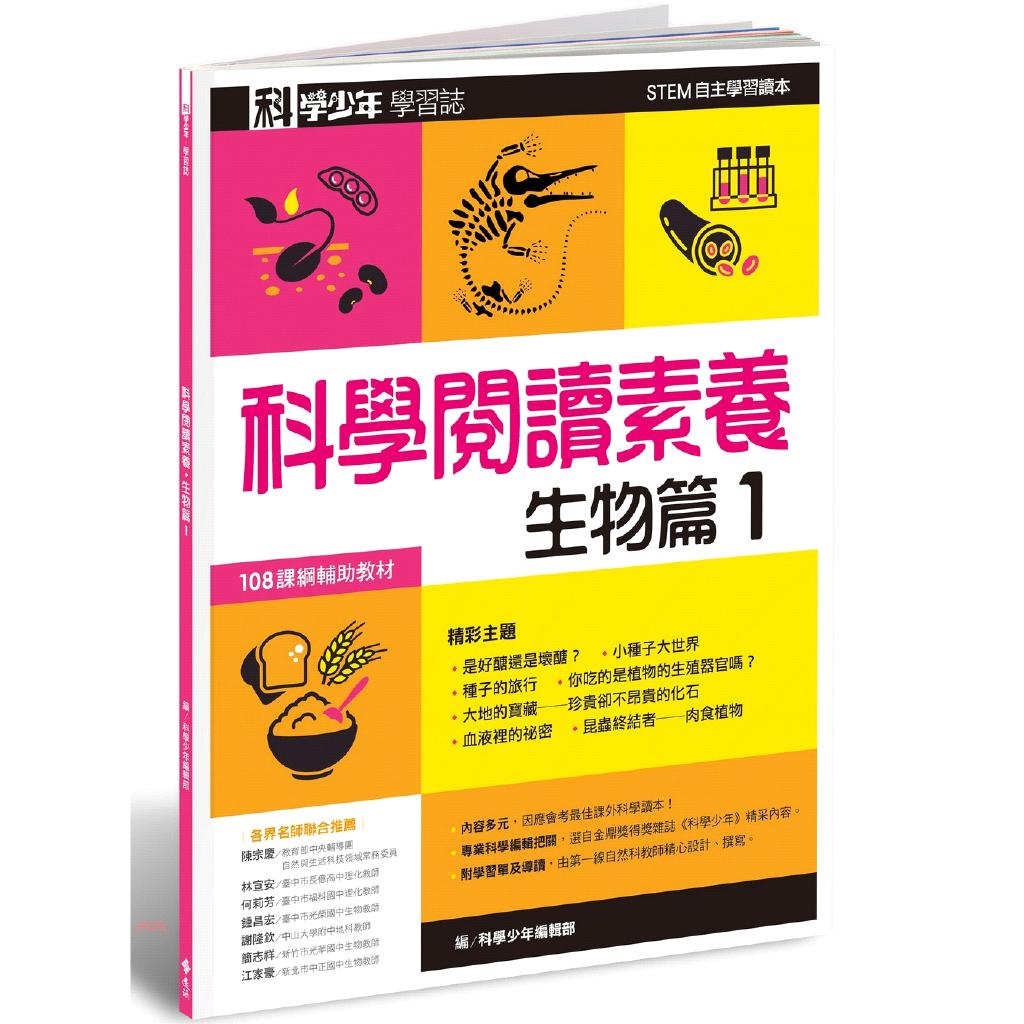 《遠流》科學閱讀素養:生物篇01[79折]
