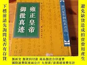 二手書博民逛書店罕見《雍正皇帝御批真跡》精裝,95年1版1印Y23809 中國第