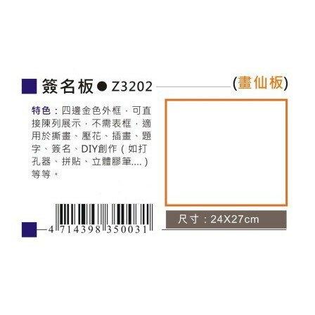AP  簽名板-畫仙板 (Z3202)