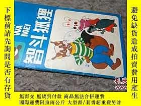 二手書博民逛書店罕見智鬥狐狸Y172096 智鬥狐狸 智鬥狐狸