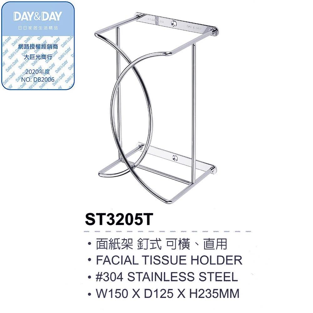 【DAY&DAY】不鏽鋼 面紙架/釘式 、橫直兩用(ST3205T)