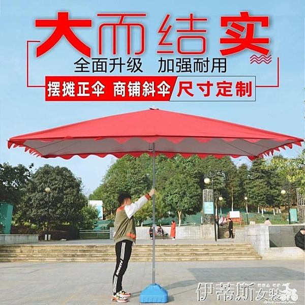 戶外遮陽傘遮陽傘戶外擺攤大傘四方庭院斜雨傘折疊商用雨棚超大號大型太陽傘 伊蒂斯 LX