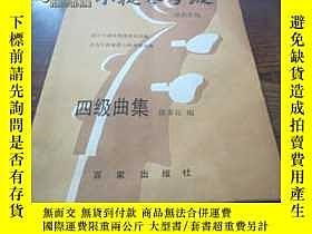 二手書博民逛書店罕見小提琴考級四級曲集Y23809 徐多沁編 百家出版社 出版1