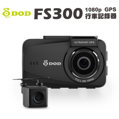 DOD FS300 1080p GPS 雙鏡頭行車紀錄器
