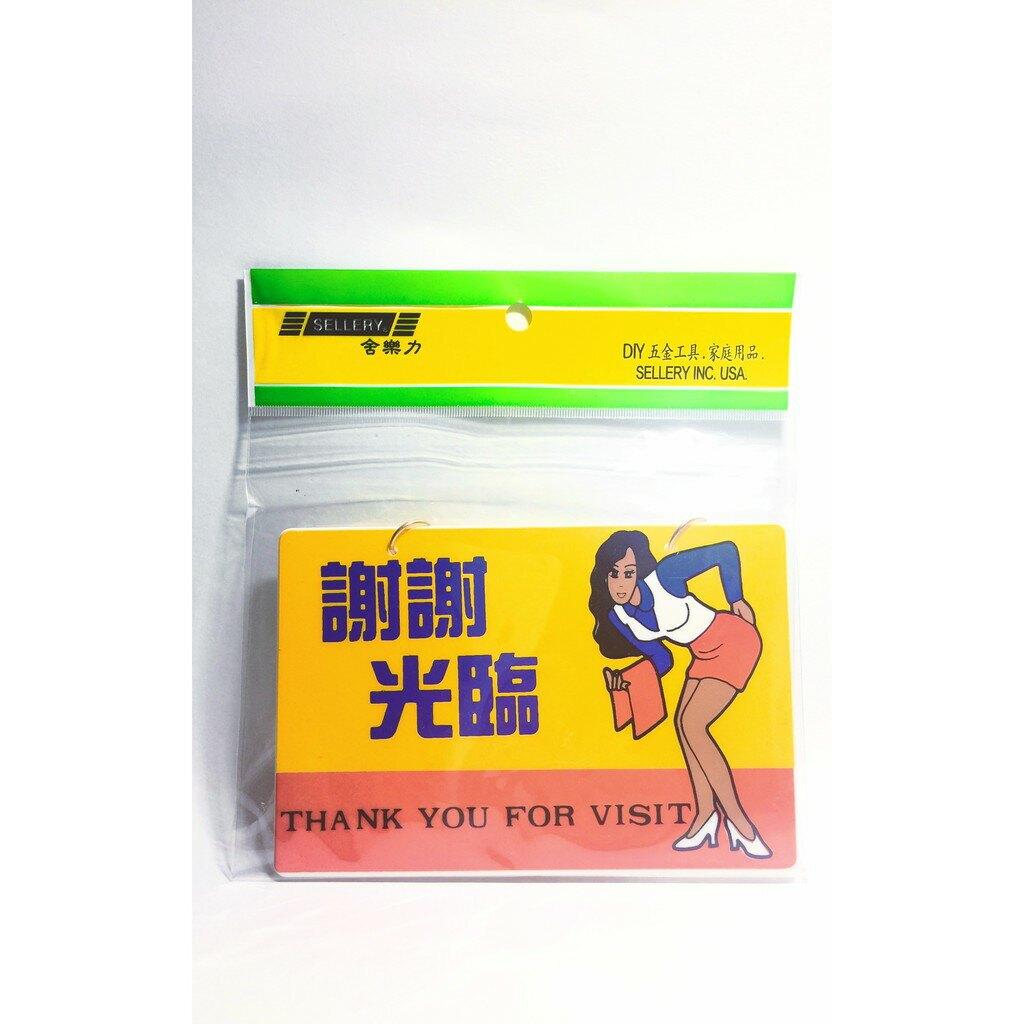 舍樂力 指示牌-謝謝光臨(S16-016)