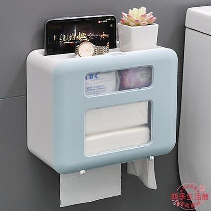 衛生間面紙盒 北歐洗手間廁所免打孔掛壁式家用多功能廁紙盒抽紙盒【萬聖夜來臨】