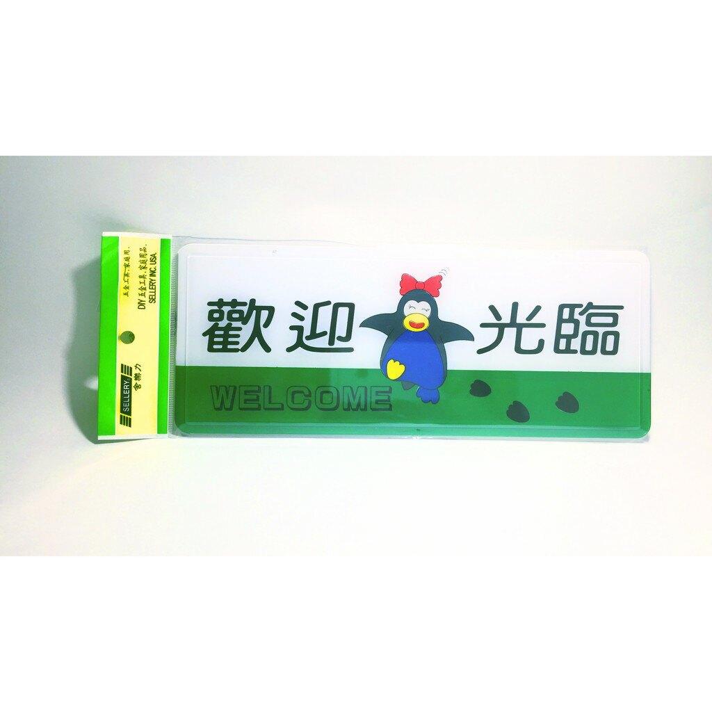 舍樂力 指示牌-歡迎光臨 12*30cm(S16-003)