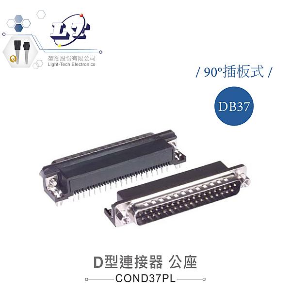 『堃邑』DB37 37P D型公座 90°插板式