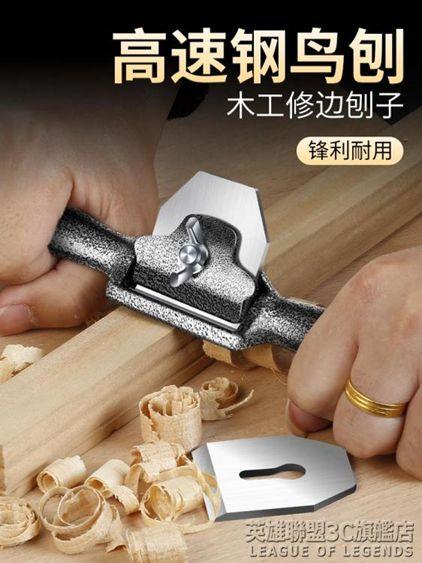 高速鋼木工鳥鉋子木工匠diy工具家用一字修邊刨可調節刨手工推刨