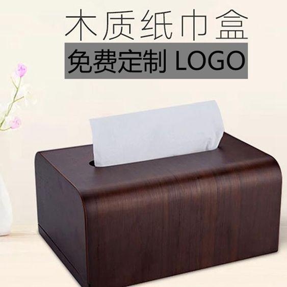 胡桃木實木紙巾盒家用木質抽紙盒中式客廳茶幾簡約創意木制收納盒