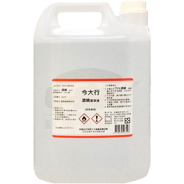 現貨。今大行 75%酒精潔淨液-4公升。可當乾洗手