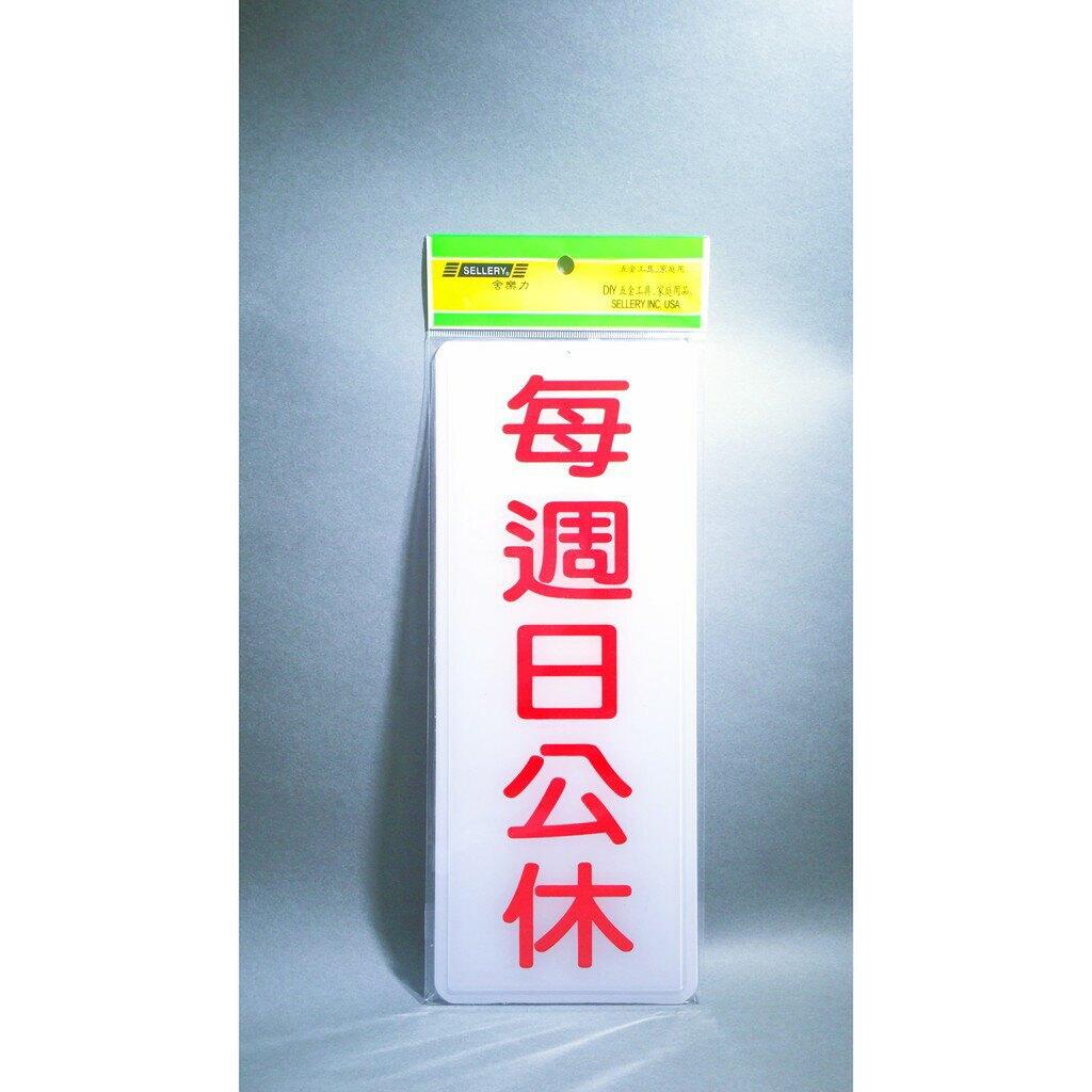 舍樂力 指示牌-每週日公休 12*30cm (S16-038)