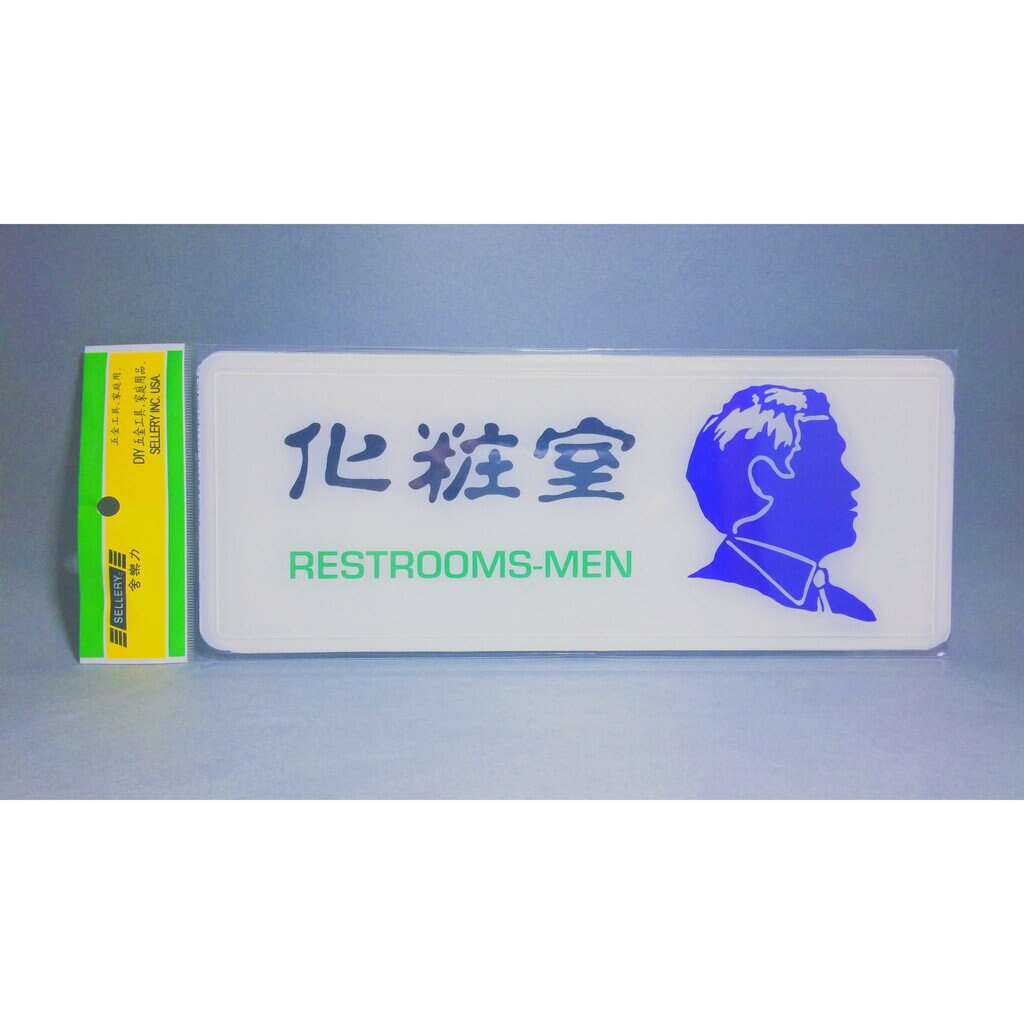 舍樂力 指示牌-男化妝室 12*30cm (S16-004)