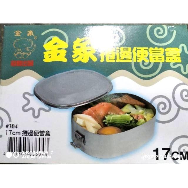 no 五金百貨 金象捲邊便當盒 便當盒 長方形便當盒 白鐵便當盒 - 14公分
