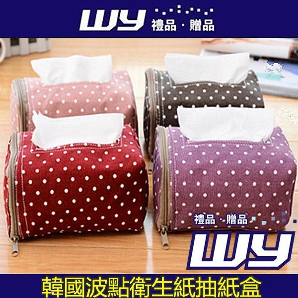wy禮品贈品((韓國波點衛生紙抽紙盒不挑款)) 韓國波點紙巾盒 歐式創意紙巾抽 布藝抽紙盒
