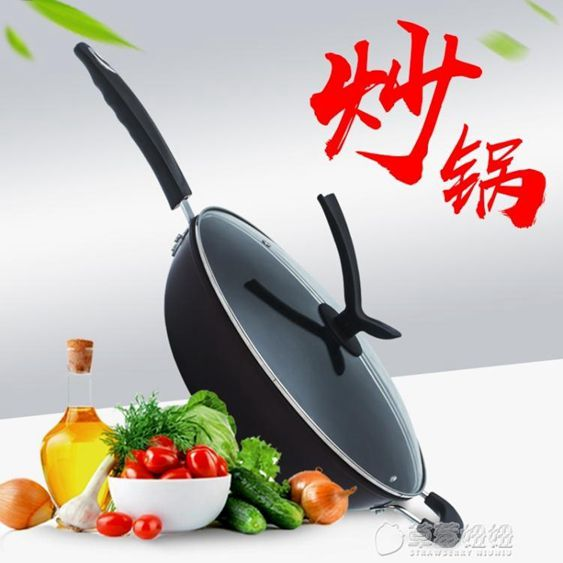 32cm不黏鍋炒鍋無油煙鐵鍋不沾鍋電磁爐煤氣通用廚房鍋具