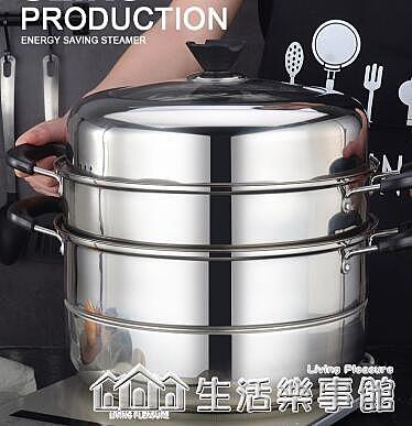 蒸鍋家用304不銹鋼三層加厚大號蒸籠饅頭2雙層籠屜電磁爐煤氣灶用 NMS生活樂事館