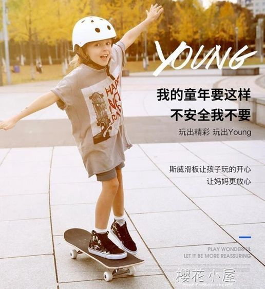 長板滑板 斯威滑板兒童初學者青少年男孩女生夜光4輪雙翹劃板四輪滑板車