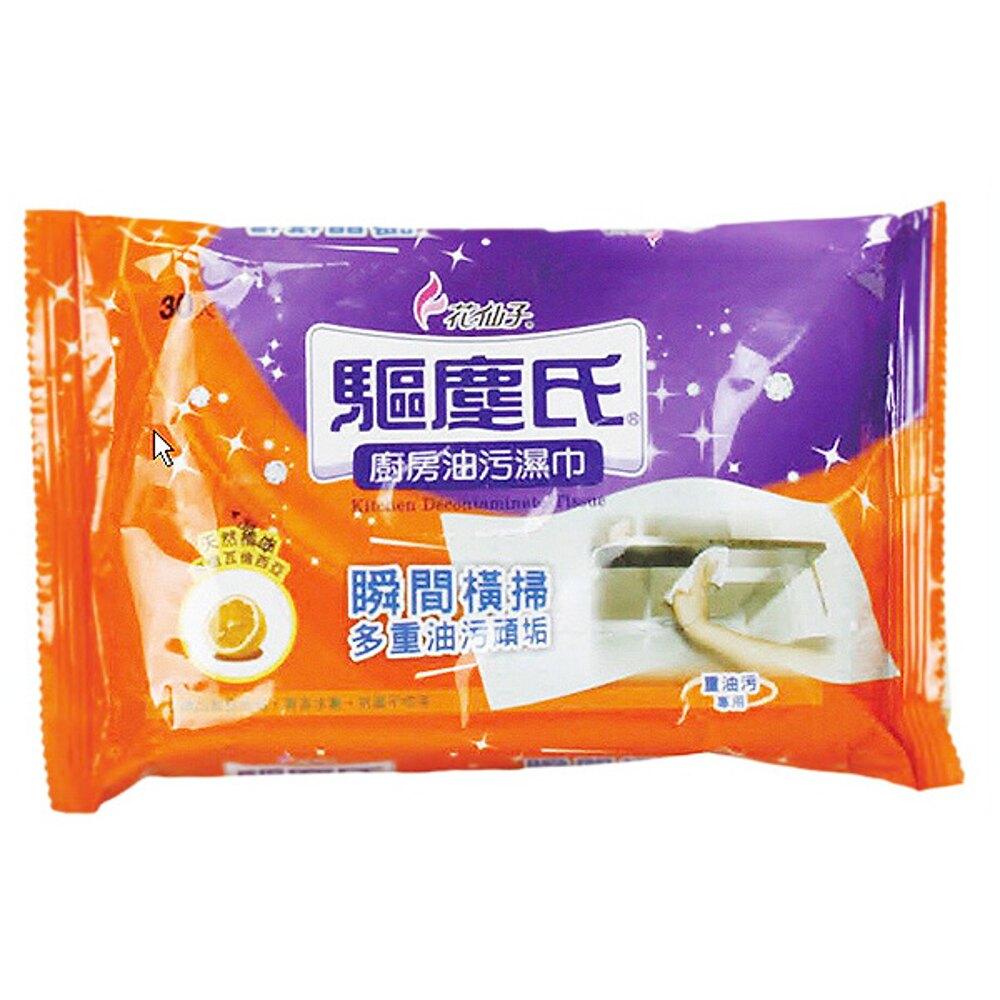 驅塵氏 廚房油汙濕巾(30入)【小三美日】重油汙專用◢D075012